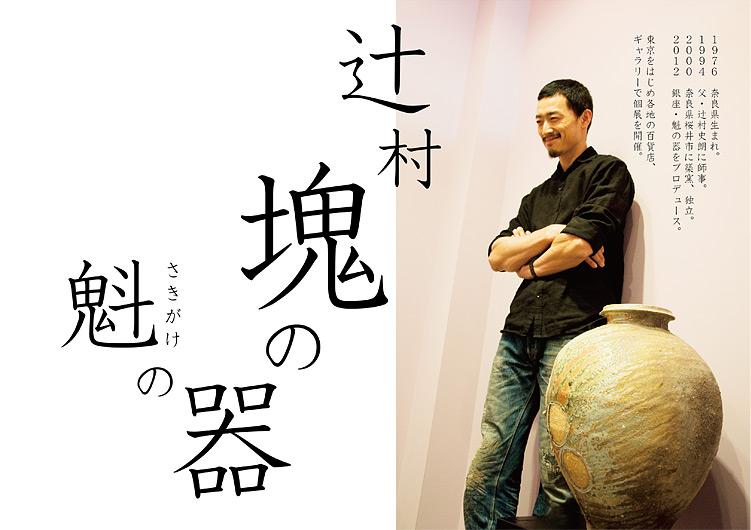 01 辻村 塊 先生