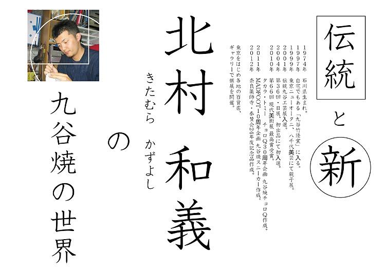 02 北村 和義 先生